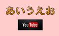 aiueo-youtube